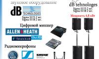 Прокат музыкального оборудования 354-54-53, 8707-706-0399