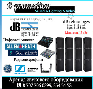 Аренда звука в Алматы 354-54-53, 8707-706-0399