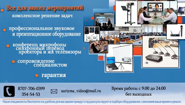Аренда презентационного Конференц оборудования в Алматы 354-54-53, 8707-706-0399