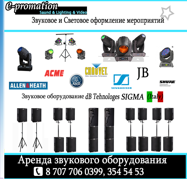 Аренда музыкального оборудования 87077060399