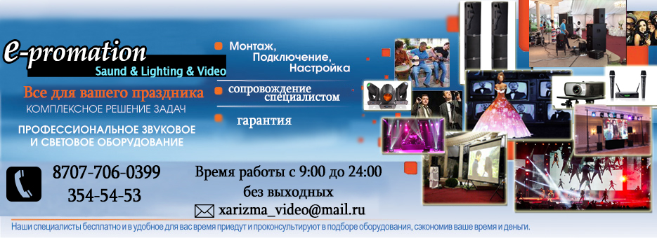 Аренда Оборудования Алматы 354-54-53