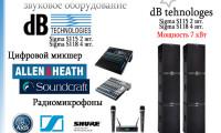Аренда звукового оборудования 354-54-53, 8707-706-0399