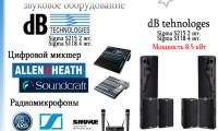 Аренда музыкального оборудования 354-54-53, 8707-706-0399